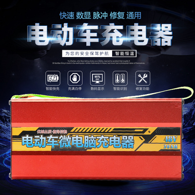 Electric car battery charger 48V60V72V12AH20AH volt smart pulse repair charger universal