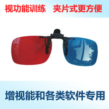 Special red and blue eyeglass clip right red left blue PC for visual function training.