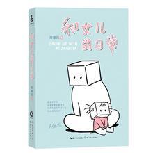 日常陈缘风著著作漫画书籍文学新华书店正版图书籍长江文艺出版社和女儿
