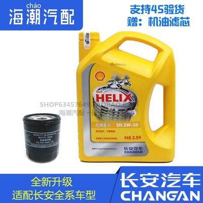 适用长安专用欧诺欧尚欧力威X70A凌轩黄壳机油润滑油4S原厂