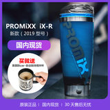 PROMIXX iX-R2019 version automatic mixing cup electric protein nutrition powder shake cup fitness shake cup milkshake cup