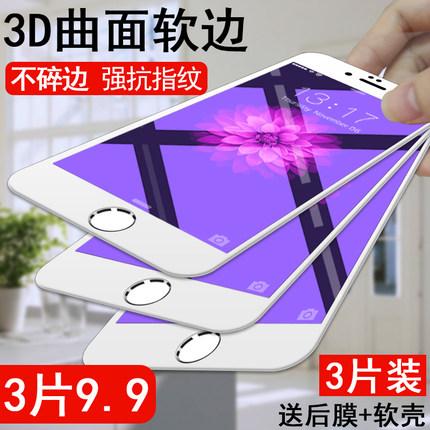 苹果6钢化膜iphone6s全屏6plus全包边3D抗蓝光i6p手机贴膜六4.7寸护眼mo覆盖防摔6splus防指纹软边5.5寸屏保