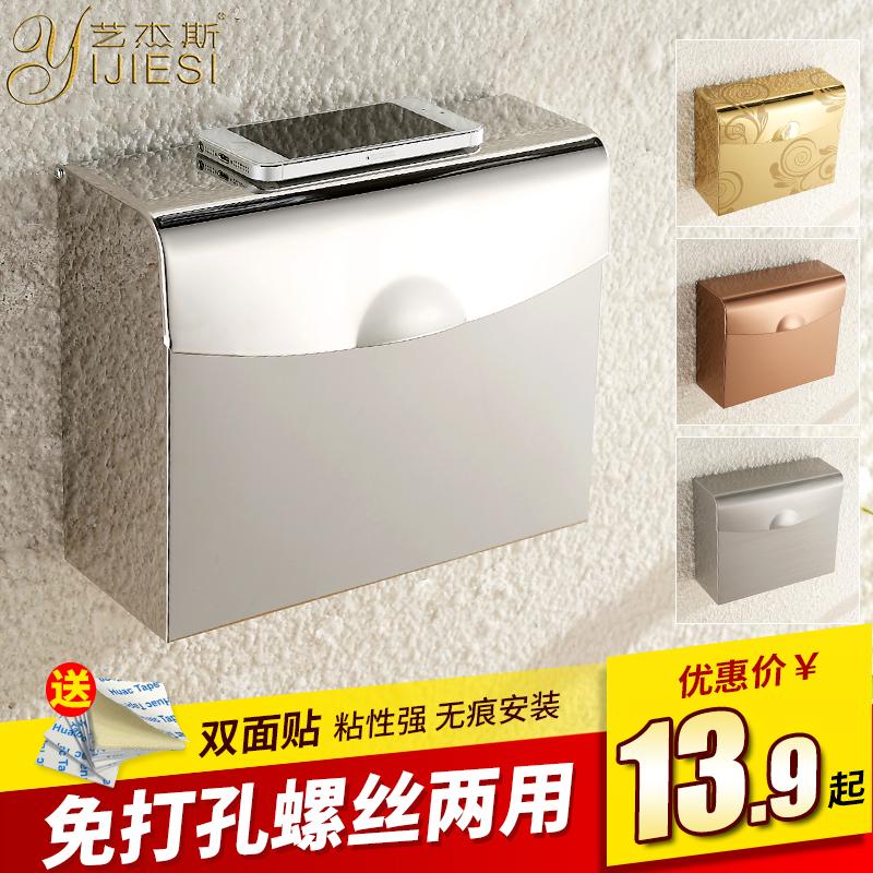 草纸盒不锈钢
