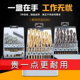 Twist bit set hand electric drill containing cobalt drilling iron steel stainless steel special multi-function rotary head 1-10mm