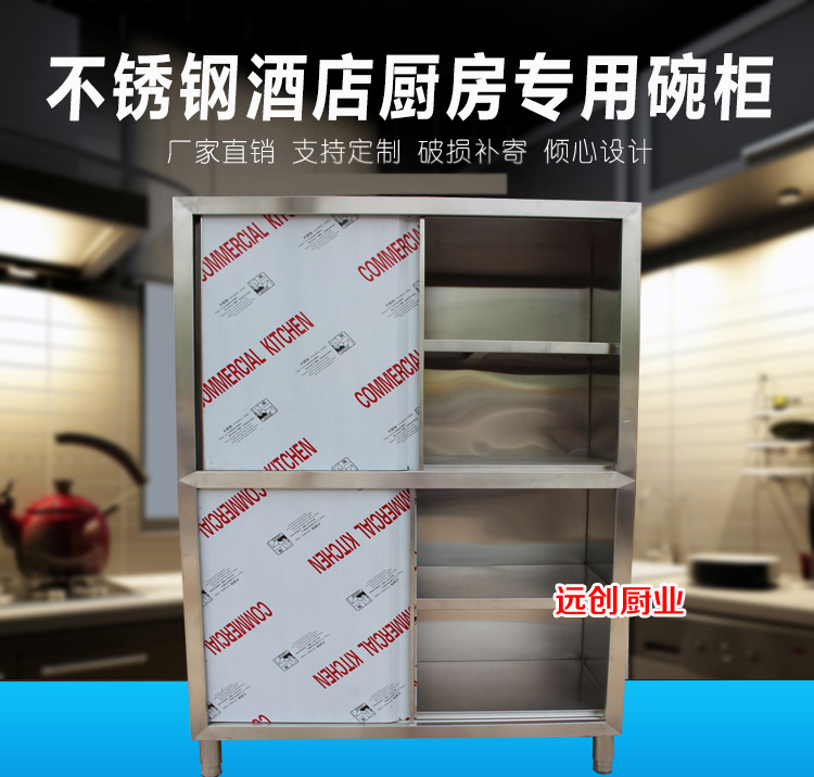 不锈钢食品橱柜碗柜保洁柜四门立柜拉门碗柜储物柜酒店厨房可定做