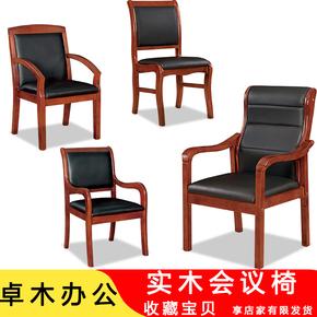 办公椅实木会议椅木质棋牌室椅子培训职员椅四脚麻将椅餐桌椅简约