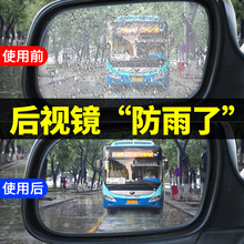 汽车后视镜防雨贴膜反光镜防雨膜前档玻璃防雾剂长效车窗除雾喷剂