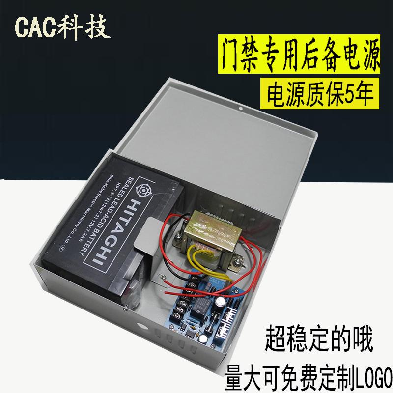 门禁电源12v蓄电池