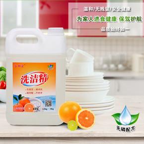 洗洁精大桶10斤装家用厨房餐具家庭装促销包邮洗碗机专用洗涤剂