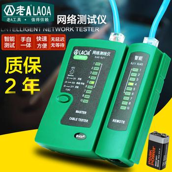 网线测网络测电话线测试仪老A网络