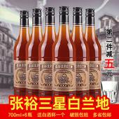 張裕三星金獎白蘭地700ml 包郵 6瓶整箱葡萄蒸餾酒38度大部分地區