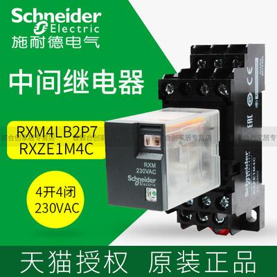 施耐德小型中间继电器220V RXM4LB2P7带灯4开4闭含底座14脚3A
