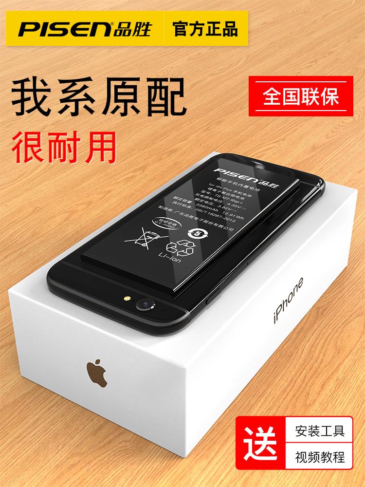 【官方正品】品勝蘋果6S電池iphone6超大容量6plus正版7六5s電板7p七6SP換6p手機4s旗艦店官網8plus蘋果X專用