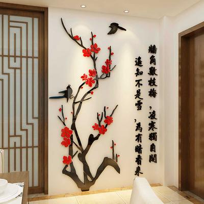 3d立体墙贴画梅花亚克力客厅玄关背景墙壁贴纸家居餐厅墙面装饰品