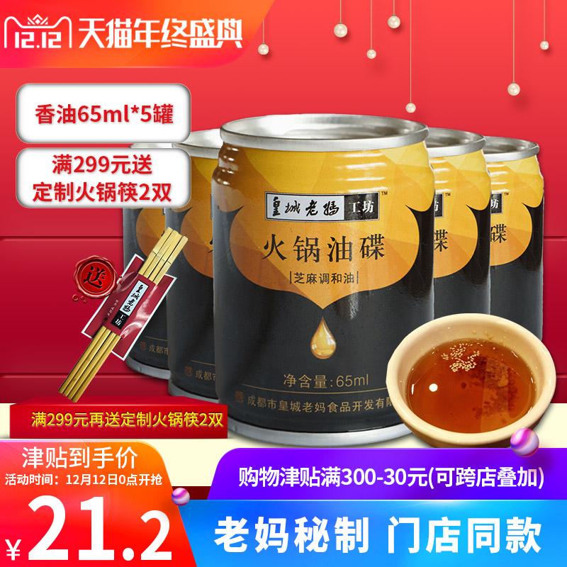 皇城老妈火锅芝麻香油 四川火锅蘸料火锅底料调和油65ml*5罐