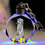 My World Crystal Keychain Pendant Birthday Gift Girl Send Male Student Souvenir Withering Shadow Dragon Man