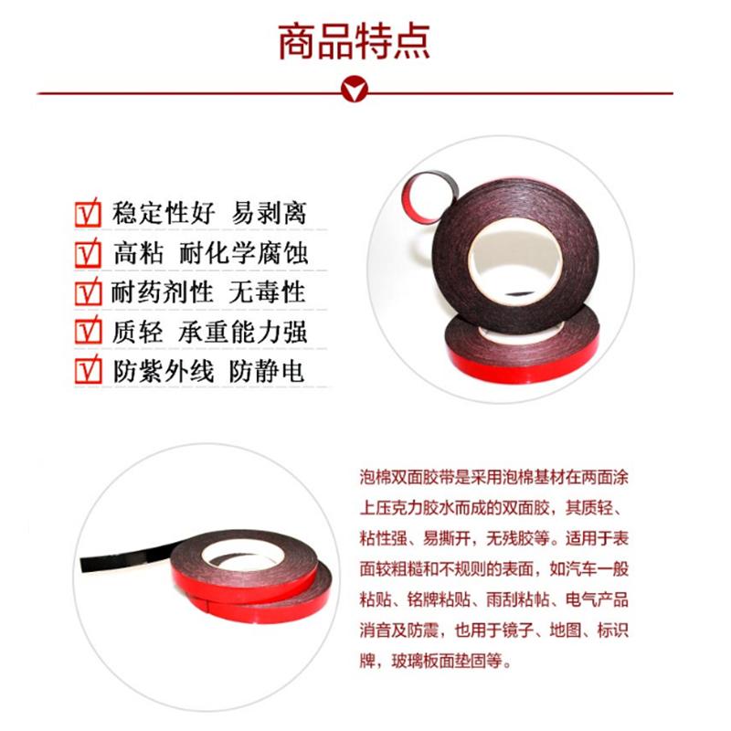 凯事达薄红黑色泡棉双面胶 PE超强力红膜泡棉泡沫LED灯条胶带 1mm