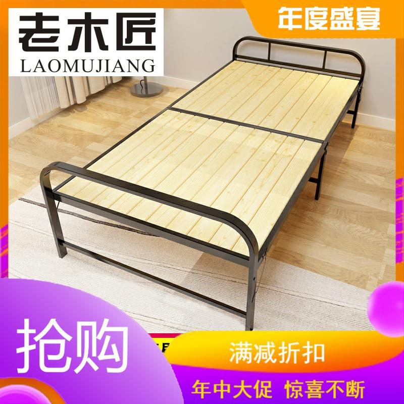 1.2米钢木床折叠床办公室午休床便携家用单人床出租房简易硬板床