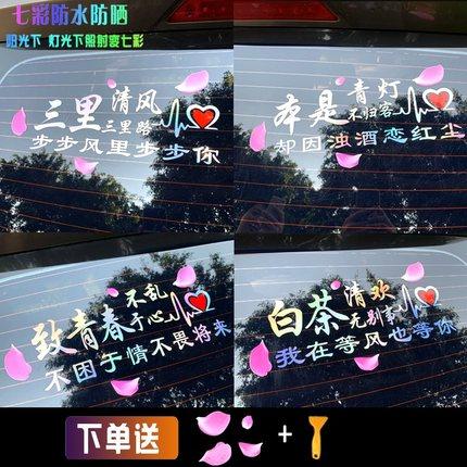 网红车贴白茶清欢创意文字后挡玻璃装饰个性搞笑七彩反光汽车贴纸