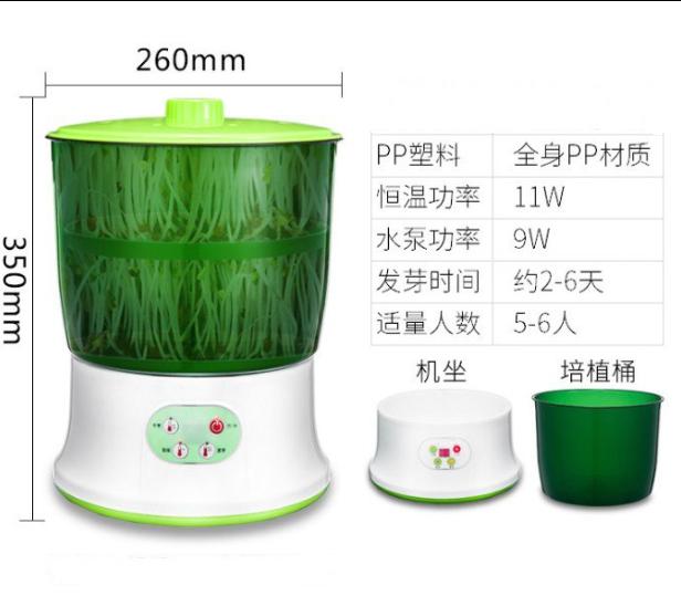 豆芽机智能家用黄豆种子无根塑料喷水菜种生长自动厨房电器喷水出