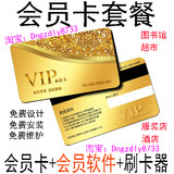 Design of Customized PVC Bar Code Card VIP Card VIP Card Metal Card Magnetic Bar Card Grinding Pack