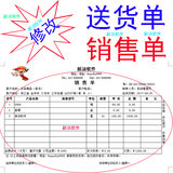Delivery note printing software Sales list Delivery outbound sales sales ticket management system stand-alone version