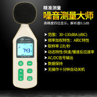 Wisdom noise meter decibel noise tester home handheld professional high precision mini detector sound level meter