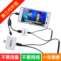 Dtmb Mobile Mobile TV Companion Android Mobile TV Receiver Ground Wave Digital TV HD Live