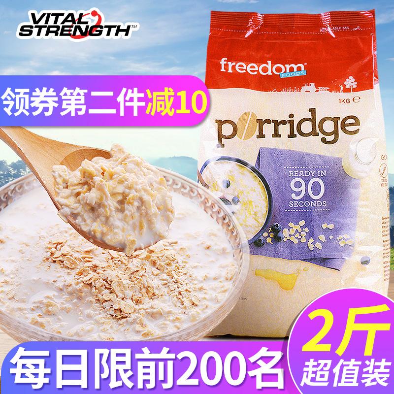 澳洲进口燕麦纯麦片