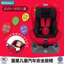 儿童安全座椅 童星汽车用isofix德国车载婴儿宝宝安全坐椅 0-4岁