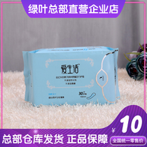 Green leaf love life health pad negative ion nano silver sanitary napkin official flagship store authentic