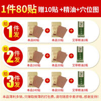 Ai Ye paste moxibustion paste wormwood hot moxibustion acupuncture points Ai 炙 shoulder neck paste hot compress Ai moxibustion paste warm moxibustion stickers genuine Ai stickers