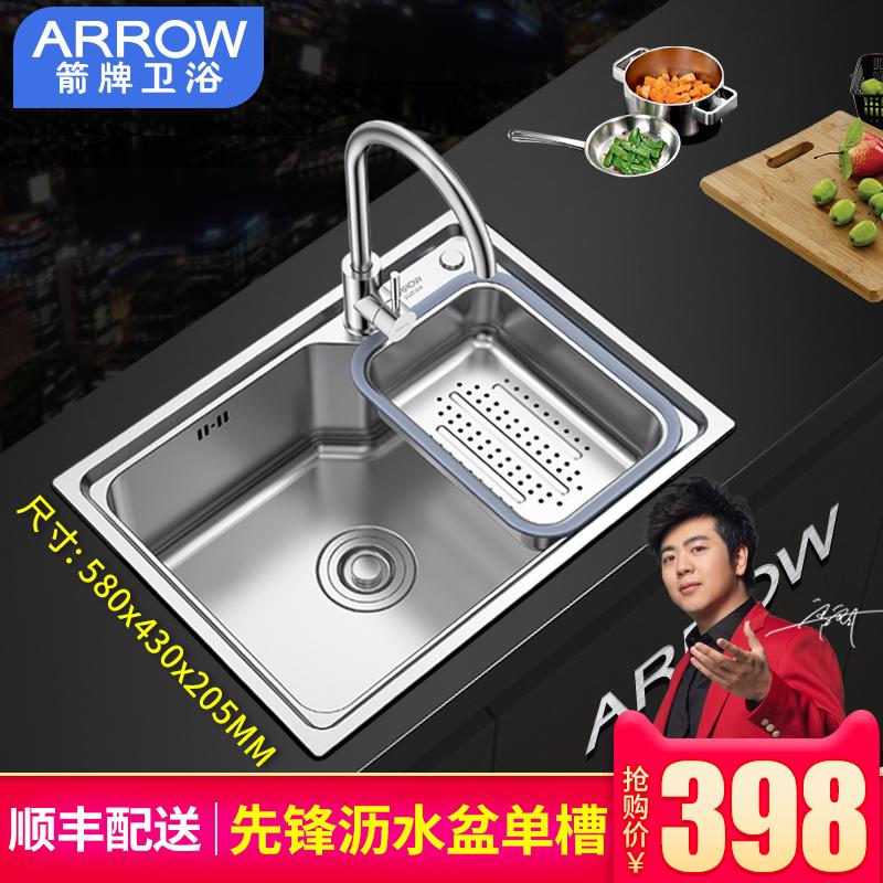 加厚洗菜盆套餐不锈钢厨房家用洗碗水池水盆304水槽单槽箭牌