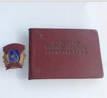 证书 苏联俄罗斯共和国1960年劳动竞赛优胜证章 铜质珐琅