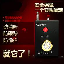防盗防监听设备针孔反窃听听音迷你家用电波探测仪器图片