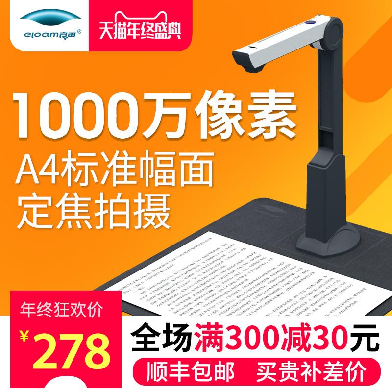良田高拍仪1000万像素高清高速便携A4办公合同文件证件文档扫描仪A3图书书籍成册绘画扫描机双摄像头身份识别