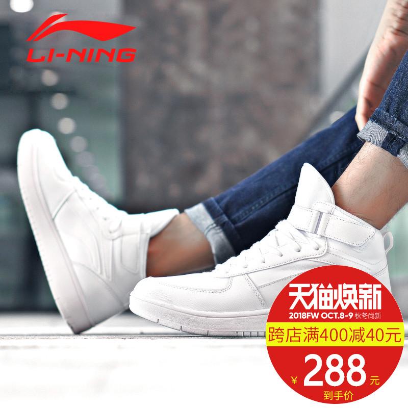李宁男鞋高帮板鞋骑士小白鞋2018秋季新款正品男士黑鞋运动休闲鞋