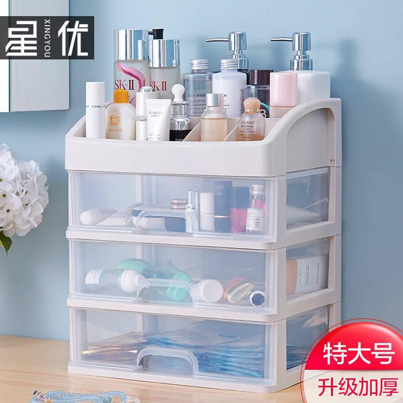 星优桌面化妆品收纳盒大号首饰收纳盒梳妆台收纳盒透明塑料整理盒