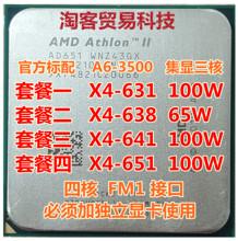 AMD 速龙 X4 631 638 641 651k 台式机四核CPU FM1 905针 无集显