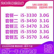淘客  i5-3470 3450 3550 3570 3330 四核台式机CPU 1155针散片