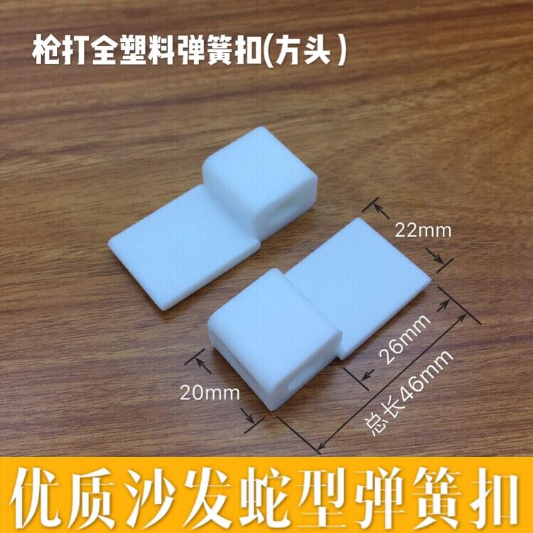 2018新款优质沙发塑料弹簧扣 蛇簧夹弹簧卡扣 蛇形簧卡子夹子沙发