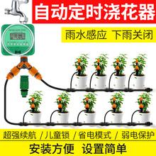花园阳台定时浇灌浇水神器家用智能喷水喷淋灌溉系统 自动浇花器
