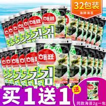 包5即食紫菜零食儿童宝宝零食韩国进口玛珞夹心海苔芝麻味