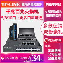 (Promotional gifts) tp-link4 mouth 5 mouth 8 Mouth 10 all Gigabit Gigabit Home network cable line splitter monitoring broadband five ports eight port router switch converter shunt
