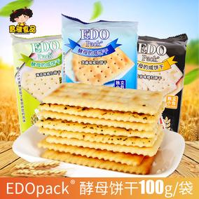 edopack酵母的咸饼干 芝麻味/海苔味/五谷味梳打饼干100g