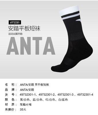 正品ANTA/安踏 足球短袜男中筒袜比赛训练防滑耐磨运动袜子毛巾底