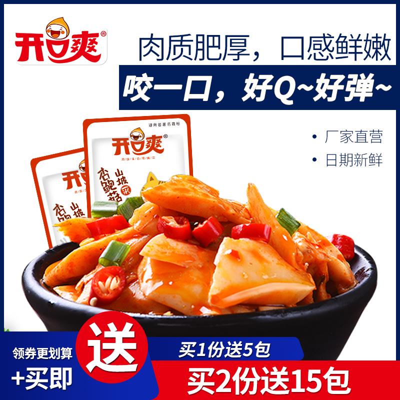 杏鲍菇20包香辣零食麻辣小吃开袋即食小袋装休闲食品下饭菜