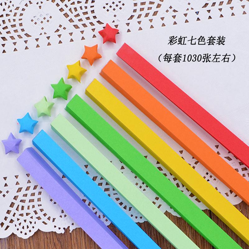 纯色星星折纸彩虹27色糖果色套装荧光折星星的纸叠幸运星折纸包邮