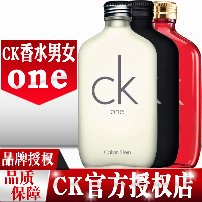 ck2香水專柜one/be男士女中性自由喜歡你限量版正品50ml/100ml圖片