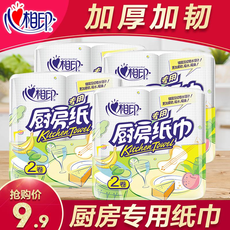 Бумажные кухонные полотенца Артикул 577552781826